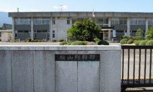 松山刑務所